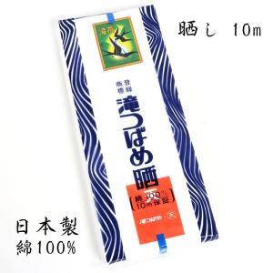滝つばめ晒 さらし 晒し 10m 33.4cm 小巾 綿100% 日本製 妊婦 腹帯 腹巻 手拭い 布巾 防災 1600071|komesihci5