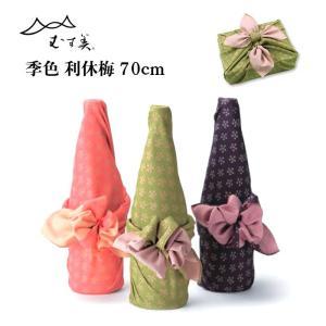 風呂敷 季色(ときいろ) 利休梅 70cm 二巾 むす美 36-10216|komesihci5