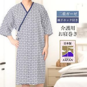 寝巻き 介護 袖下ホック付き メンズ 男性 二重ガーゼ パジャマ 入院 内合わせ 浴衣 ねまき 部屋着 3837-9500|komesihci5