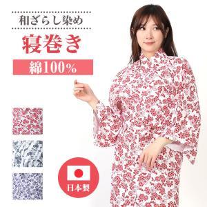 寝巻き 日本製 和ざらし 白地 介護 レディース 女性 二重ガーゼ パジャマ 入院 前合わせ 6483-200A|komesihci5