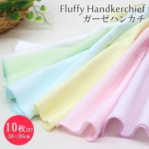 Fluffy(フラフィ) マルチ無地ハンカチ 10枚セット ガーゼ生地 二重合 日本製 綿100% コットン ベビー 赤ちゃん よだれ拭き 沐浴 38×38cm FH-17-0001X10|komesihci5