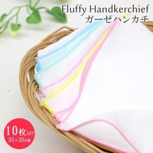 Fluffy(フラフィ) マルチメロカラーハンカチ 10枚セット ガーゼ生地 二重合 日本製 綿100% コットン ベビー 赤ちゃん よだれ拭き 33×33cm FH-17-0002X10|komesihci5
