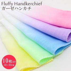 Fluffy(フラフィ) ぼかしカラーハンカチ 10枚セット ガーゼ生地 二重合 日本製 綿100% コットン ベビー 赤ちゃん よだれ拭き 沐浴 33×33cm FH-17-0003X10|komesihci5