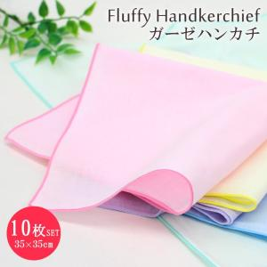 Fluffy(フラフィ) 中判カラー ハンカチ 10枚セット ガーゼ生地 二重合 日本製 綿100% コットン ベビー 赤ちゃん よだれ拭き 沐浴 35×35cm FH-17-0004X10|komesihci5