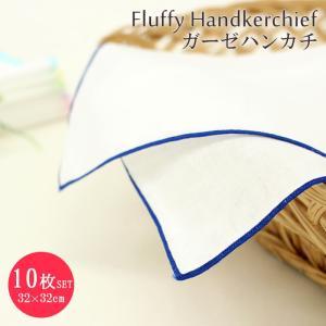 Fluffy(フラフィ) 花Bメロ ハンカチ 10枚セット ガーゼ生地 二重合 日本製 綿100% コットン ベビー 赤ちゃん よだれ拭き 沐浴 32×32cm FH-17-0006X10|komesihci5