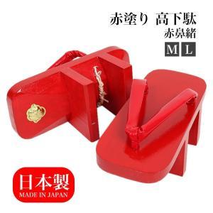 送料無料 高下駄 M L 赤塗り 赤鼻緒 日本製 国産 桐下駄 靴 げた 和装 和服 シューズ 応援団 芸人 GT-06012-01 komesihci5