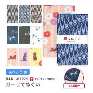 二重袷ガーゼ  日本製で綿100%のガーゼ手ぬぐいです。 肌触りもとてもよく、お肌が敏感な方でも安心...
