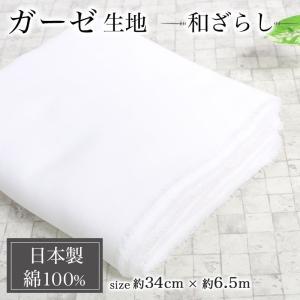 ガーゼ 巾約34cm×約6.5m 和ざらし さらし 日本製 国産 綿 マスク 布マスク 洗える 手ぬ...