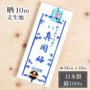 晒 さらし 晒し 文生地 総理生地 10m 綿100% 日本製 妊婦 腹帯 手ぬぐい 布巾 防災 マスク K-SARASHI|komesihci5