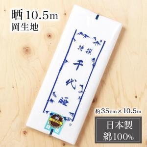 晒 さらし 岡生地 10m 綿100% 日本製 妊婦 腹帯 手ぬぐい 布巾 防災 マスク 千代晒 K-SARASHI02|komesihci5