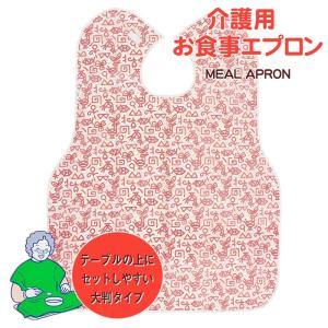介護用 食事用エプロン 幾何学柄 ピンク 撥水 軽量 日本製 KMA-003【メール便2点まで】|komesihci5