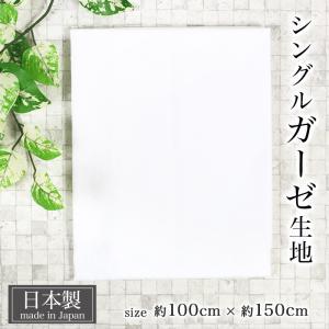 ガーゼ 生地 シングルガーゼ 綿 コットン マスク 手作り 夏 白 無地 日本製 KT-GAUZE ...