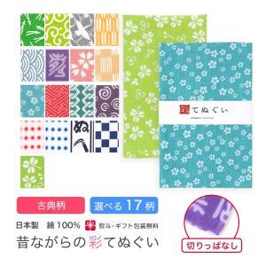 手ぬぐい 日本製 選べる17柄 和柄 古典柄 手拭い ハンカチ タオル 綿 てぬぐい ラッピング 熨...