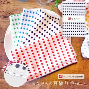手ぬぐい 豆絞り マスクの型紙付き 端がほつれない 日本製 てぬぐい 手拭い ハンカチ タオル 綿 ...