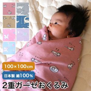 おくるみ スワドル ダブルガーゼ 猫 恐竜 日本製 やわらか 赤ちゃん 子供 ベビー ギフト 出産祝い 綿 カバー 敷物 お昼寝 MAMEO-SWADDLE【メール便1点まで】|komesihci5