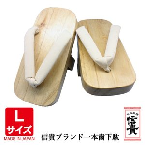 一本歯下駄 信貴 ◎ Lサイズ 25.5cm 桐 白地 白鼻緒 日本製 和装 履物 鼻緒 祭り 草履 父の日 敬老の日 MARUGD-9L