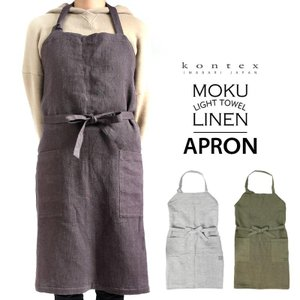 エプロン MOKU Light Towel LINEN APRON モク リネン 今治製 コンテックス kontex ギャルソン 日本製 綿 麻 ギフト 無地 シンプル 結婚祝い MOKU-LINEN-APRON|komesihci5