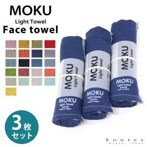 フェイスタオル MOKU Light Towel 21色 モク Mサイズ 今治 コンテックス kontex キッチンタオル 日本製 綿 33×100 運動 サウナ 薄手 吸水 速乾 国産 MOKU-M komesihci5