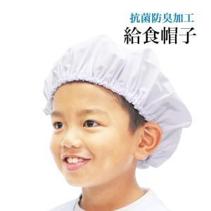 給食帽 日本製 帽子 ゴム付き 白 小学生 SKPK-002【メール便10点まで】|komesihci5