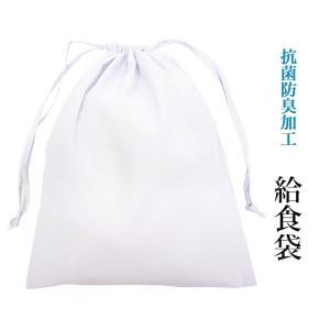 給食袋 日本製 巾着 小学生 小物入れ 手提げ 名前 学年 SKPK-003【メール便10点まで】|komesihci5