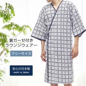 介護 パジャマ メンズ 寝巻き 浴衣 日本製 夏 冬 フリーサイズ 天然繊維 紳士 男性 内合わせ ラウンジ ウェアー 綿100% 入院 病院 患者 福祉 SO2460M|komesihci5