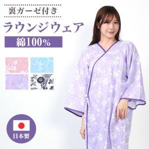 介護 パジャマ レディース 寝巻き 浴衣 日本製 夏 冬 フリーサイズ 天然繊維 婦人 女性 内合わせ ラウンジ ウェアー 綿100% 入院 病院 患者 福祉 SO2460R|komesihci5