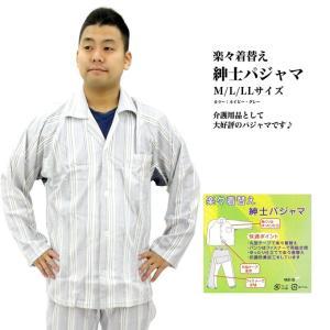 送料無料 介護 パジャマ 寝巻き 楽々着替え 紳士 男性 チャック ファスナー 抗菌防臭加工 入院 病院 患者 福祉 SO7701M|komesihci5