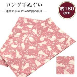 手ぬぐい ロング 桜とウサギ 180cm 2倍 切りっぱなし 手拭い 昔ながら 日本製 ハチマキ バンダナ 鉢巻き T180-017【メール便4点まで】|komesihci5