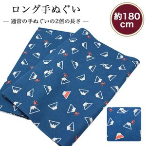 手ぬぐい ロング 富士山 180cm 2倍 切りっぱなし 手拭い 昔ながら 日本製 ハチマキ バンダナ 鉢巻き T180-033【メール便4点まで】|komesihci5