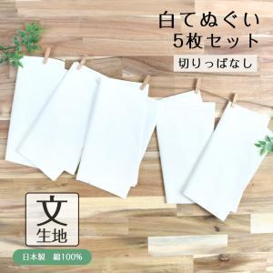 白手ぬぐい 5枚セット 文生地 切りっぱなし 日本製 手拭い 晒 白無地 日本製 ふきん 手拭い TE-9009-08【メール便1点まで】|komesihci5
