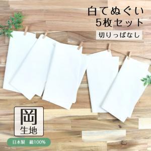 白手ぬぐい 5枚セット 岡生地 切りっぱなし 日本製 手拭い 晒 白無地 日本製 ふきん 手拭い TE-9010-08【メール便2点まで】|komesihci5