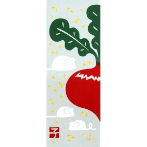 手ぬぐい 干支 子 ねずみ ネズミ 蕪 正月 タペストリー インテリア 本染 ギフト 日本製 和雑貨...