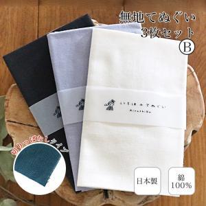 手ぬぐい 無地 3枚セット B カラー 日本製 ハンカチ タオル 綿 リメイク マスク エコバッグ ふきん 洗顔 TE-X3-021【メール便2点まで】|komesihci5