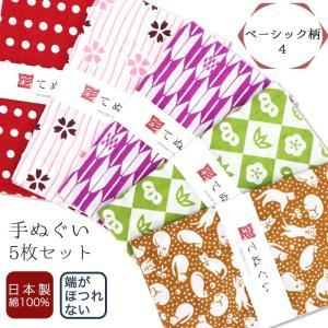 手ぬぐい 端がほつれない 5枚セット ベーシック柄4 日本製 てぬぐい 手拭い 和雑貨 タオル 綿 ラッピング 熨斗 ふきん 洗顔 粗品 彩 irodori TE-X5-06001M-IR komesihci5