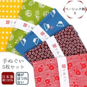 手ぬぐい 端がほつれない 5枚セット ベーシック柄5 日本製 てぬぐい 手拭い 和雑貨 タオル 綿 ラッピング 熨斗 ふきん 洗顔 粗品 彩 irodori TE-X5-06002M-IR komesihci5