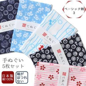 手ぬぐい 端がほつれない 5枚セット ベーシック柄3 日本製 てぬぐい 手拭い 和雑貨 タオル 綿 ラッピング 熨斗 ふきん 洗顔 粗品 彩 irodori TE-X5-06009M-IR komesihci5