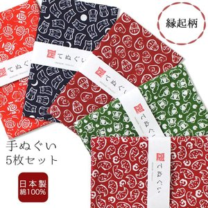 手ぬぐい 5枚セット 縁起柄 日本製 てぬぐい 手拭い 和雑貨 ハンカチ タオル 綿 ラッピング 熨斗 ふきん 洗顔 粗品 彩 irodori TE-X5-06012-IR komesihci5