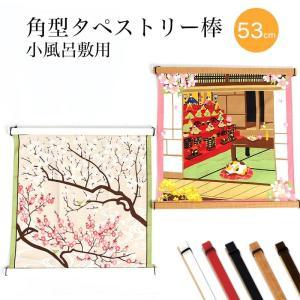 送料無料 タペストリー棒 小風呂敷用 53cm 壁掛け 額縁 角型 木目 日本製 木製 TF-0016-100 komesihci5