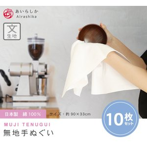 白手ぬぐい 10枚セット 文生地 日本製 手拭い 晒 白無地 日本製 ふきん 手拭い TE-7030-08|komesihci5