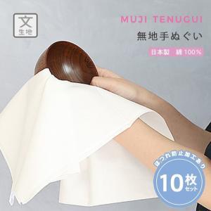 白手ぬぐい 10枚セット 文生地 ほつれ防止加工あり 日本製 手拭い 晒 白無地 日本製 ふきん 手拭い TE-7030M-08|komesihci5