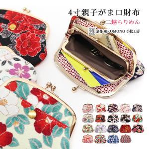 4寸親子財布がま口 小銭入れ 和柄 二越 ちりめん 日本製 和小物 和KOMONO 京都 小紋工房 雑貨 和雑貨 UNI-0207|komesihci5