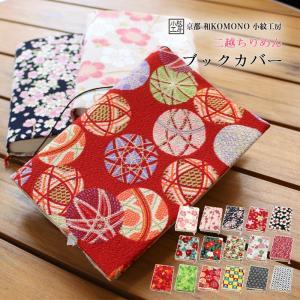 ブックカバー 日本製 和小物 文庫 ラノベ ライトノベル おしゃれ カバー カバー かわいい ギフト ラッピング プレゼント UNI-0810|komesihci5