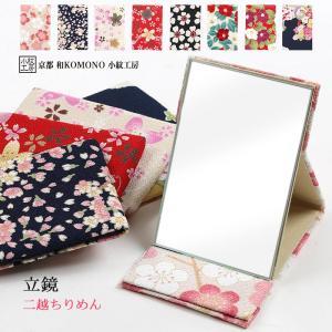 和KOMONO 小紋工房  宇仁繊維社オリジナルの「和KOMONO」は、日本オリジナルにこだわり、京...