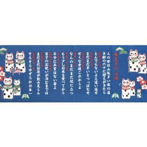 手ぬぐい 長生きの心得 猫 ネコ ねこ 縁起物 ヤギセイ てぬぐい 捺染 片面染め 日本製 手拭い YST-051【メール便6点まで】 komesihci5