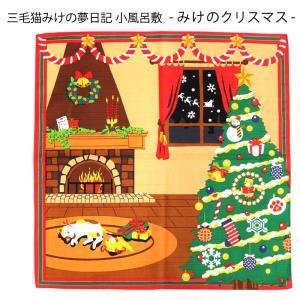 小風呂敷 クリスマス 12月 中巾 三毛猫みけの夢日記 ツリー サンタ 暖炉 猫 ねこ 約50×50cm YUSOKU-054012【メール便6点まで】|komesihci5