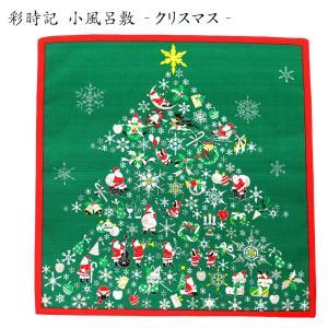 小風呂敷 クリスマス 12月 中巾 彩時記 冬 ツリー サンタ 約50×50cm YUSOKU-054406【メール便6点まで】|komesihci5