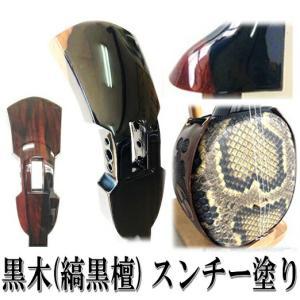 三線 本蛇皮強化張り 匠の本格高級三線 黒木 縞黒 カマゴン