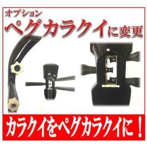 三線 オプション カラクイをペグカラクイに変更【米須三線店の三線との同時購入時のみ有効】