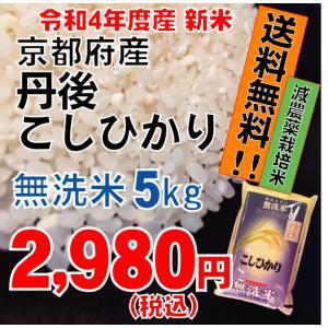 【29年産】無洗米 京都府産 丹後こしひかり5kg コシヒカ...