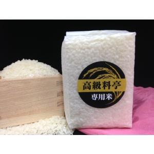 少量パック お試しに 高級料亭専用米(三合:450g)|komeya-hinode